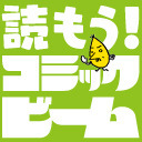 マンガ実況・寺田克也スペシャル