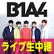 """キーワードで動画検索 B1A4 You and I - B1A4 Fanmeeting """"You and I"""" Zepp Tour  ファイナル名古屋  ニコ生独占生中継"""