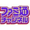 【前半無料】最新ファミ通をチェック!!