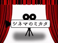 最新映画情報『シネマのミカタ』
