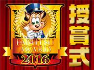 ファミ通チャンネル特番~ファミ通アワード2016授賞式~