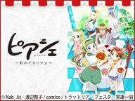 ニコニコアニメスペシャル「ピアシェ~私のイタリアン~」全12話 一挙放送