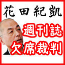 花田編集長の週刊誌欠席裁判