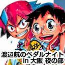 「弱虫ペダル」50巻記念トーク