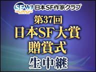 第37回日本SF大賞贈賞式 生中継