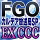 キーワードで動画検索 小倉唯 - Fate/Grand Order カルデア放送局SP Fate/EXTRA CCCスペシャルイベント開催記念放送