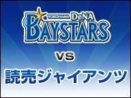 横浜DeNAベイスターズvs読売ジャイアンツ セ・リーグ公式戦