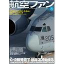 翼TV 「航空ファン6月号」 最新情報トーク番組