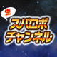 スーパーロボット大戦生配信番組!「生スパロボチャンネル」