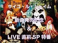 サイコ・ル・シェイム 新曲&LIVE直前SP