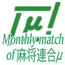 【麻雀】麻将連合 月例会4th season 決勝戦【関西】