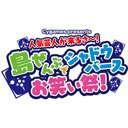Cygames Presents 人気芸人が来るさ~!島ぜんぶでシャドウバースお笑い祭! inイオンモール沖縄ライカム
