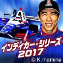 インディカー・シリーズ 2017 第6戦 「第101回インディ500」~インディアナポリス~