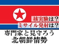 核実験・ミサイル発射は?専門家と見守る北朝鮮情勢