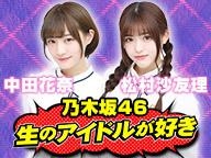 乃木坂46がMCのアイドル番組「生のアイドルが好き」【ゲスト:乃木坂46 / リンクSTAR's】