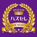 【ニューアサヒ箕輪店】第62回ハズセレ