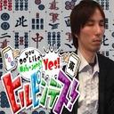 【天鳳】ヒルピンデス!!#107