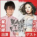 【ゲスト:ZAQ】鷲崎健のアコギFUN!クラブ  #2