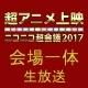 キーワードで動画検索 鬼斬 - 「超アニメ上映」(会場一体生放送)@ニコニコ超会議2017[DAY2]