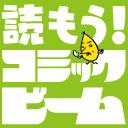ビーム マンガ実況!!【第8回】山田参助 大特集