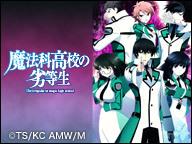 ニコニコアニメスペシャル「魔法科高校の劣等生」 1話~13話一挙放送
