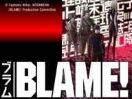 映画「BLAME!」舞台挨拶