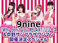 9nine 新曲&ライブ開催SP
