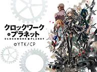 「クロックワーク・プラネット」1話~8話上映会