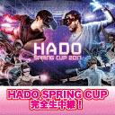 賞金総額300万円 HADO SPRING CUP生中継