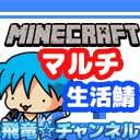 【minecraft】マルチ建築生活サーバー【サバイバル】