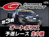 SUPER GT 2017 第3戦 予選