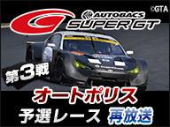 SUPER GT 2016 第3戦予選