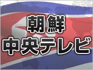 米到達の核 開発間近か 朝鮮中央テレビ