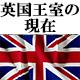 キーワードで動画検索 住吉美紀 - みんなで知ろう英国王室の現在~現地からのリポートも~