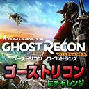 【PS4】ゴーストリコン ワイルドランズにチャレンジ4【UBI】