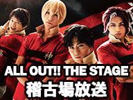 舞台「ALL OUT!!」稽古場放送