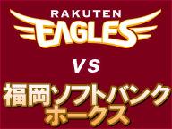 東北楽天ゴールデンイーグルスvs福岡ソフトバンクホークス パ・リーグ公式戦