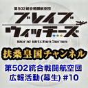 ブレイブウィッチーズ第502統合戦闘航空団 広報活動