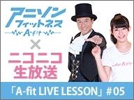 A-fit LIVE LESSON#5 〜 どうなる幽体離脱!?ザ・たっちのA-fitアンバサダー結果発表!! 〜