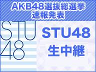 【STU48】AKB48総選挙 速報発表 生中継