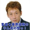 監督☆長原成樹のやん茶の間っ!#22