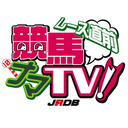 【レース直前☆競馬ナマTV! 生放送 5月20日(土)】「平安S・G3」