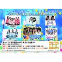 きゅーアイ的な歌祭Vol.15-もふまふ生誕SP-1部