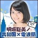 【ゲスト:相羽あいな】明坂聡美ノ共和国×電波局