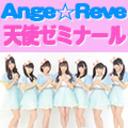 Ange☆Reveの天使ゼミナール