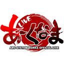 【第41回あーくなま】家庭用『GUILTY GEAR Xrd REV 2』発売日前夜祭!!