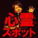 【心霊スポット】ぁみと松原タニシと行くしかないだろ!