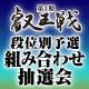 第3期叡王戦 段位別予選 組み合わせ発表会