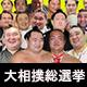 第6回大相撲総選挙 幕内力士42名 政見ポスター放送 【日刊スポーツ×niconico】