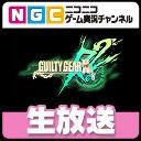 NGC『GUILTY GEAR Xrd REV 2』生放送